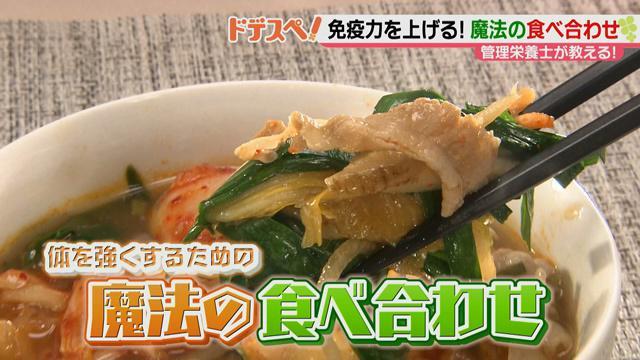 画像: ドデスぺ「これを食べれば免疫力UP!魔法の食べ合わせ(1)」|2020年4月6日(月)|ドデスカ! - 名古屋テレビ【メ~テレ】