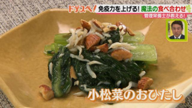 画像: ドデスぺ「これを食べれば免疫力UP!魔法の食べ合わせ(2)」|2020年4月6日(月)|ドデスカ! - 名古屋テレビ【メ~テレ】