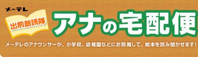 画像: 出前朗読隊 アナの宅配便 - 名古屋テレビ 【メ~テレ】