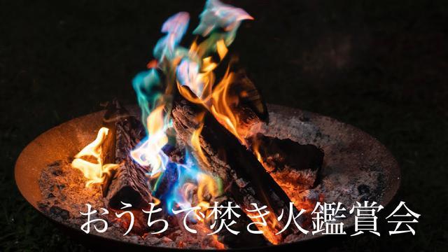 画像: 【焚き火】おうちキャンプに最適なリラックス焚き火動画3選(パラレル型・縦型・合掌型) www.youtube.com