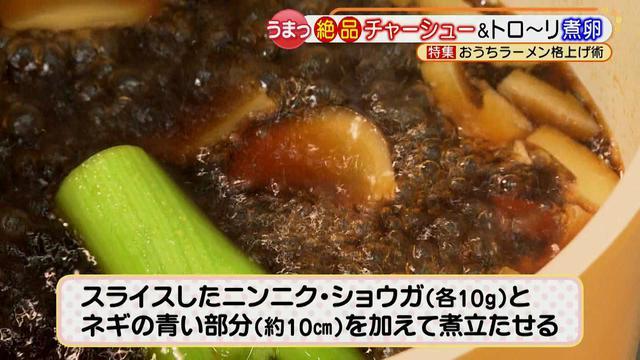 画像5: ラーメン店主直伝! おうちラーメンを格上げ!自家製チャーシュー簡単レシピ