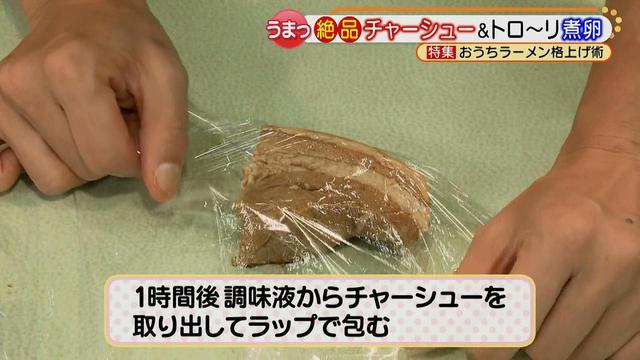 画像8: ラーメン店主直伝! おうちラーメンを格上げ!自家製チャーシュー簡単レシピ