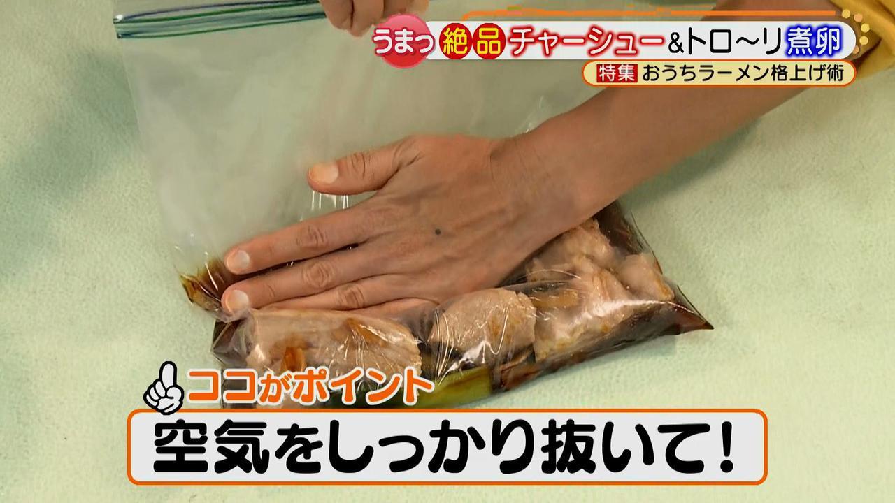 画像7: ラーメン店主直伝! おうちラーメンを格上げ!自家製チャーシュー簡単レシピ