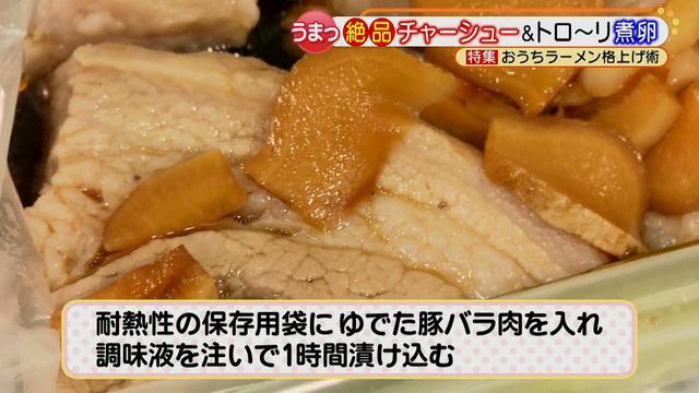画像6: ラーメン店主直伝! おうちラーメンを格上げ!自家製チャーシュー簡単レシピ