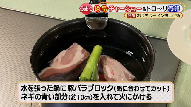 画像4: ラーメン店主直伝! おうちラーメンを格上げ!自家製チャーシュー簡単レシピ