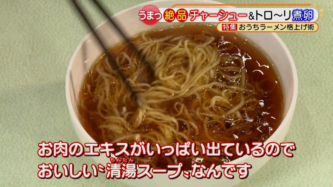 画像10: ラーメン店主直伝! おうちラーメンを格上げ!自家製チャーシュー簡単レシピ