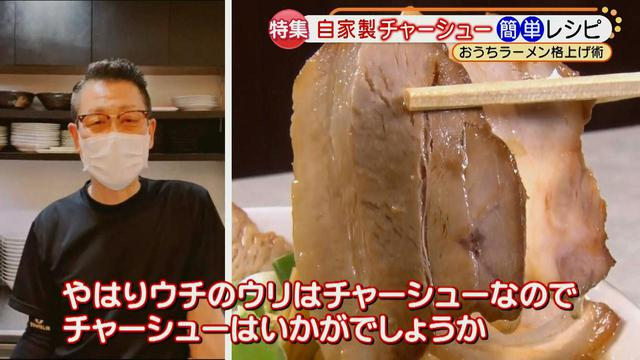 画像2: ラーメン店主直伝! おうちラーメンを格上げ!自家製チャーシュー簡単レシピ