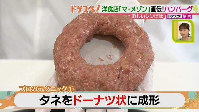 画像6: 家庭で名店の味が手軽に作れる! 老舗洋食とんかつ店直伝の本格ハンバーグレシピ