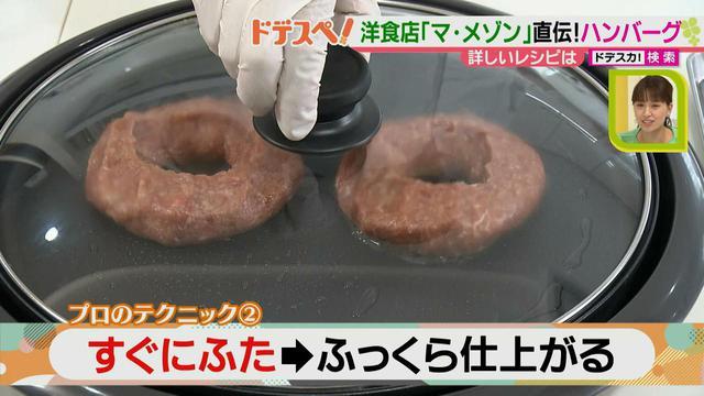 画像8: 家庭で名店の味が手軽に作れる! 老舗洋食とんかつ店直伝の本格ハンバーグレシピ