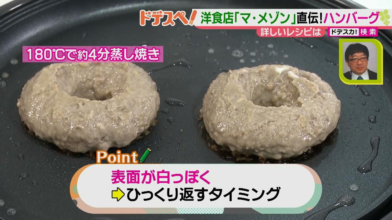 画像9: 家庭で名店の味が手軽に作れる! 老舗洋食とんかつ店直伝の本格ハンバーグレシピ