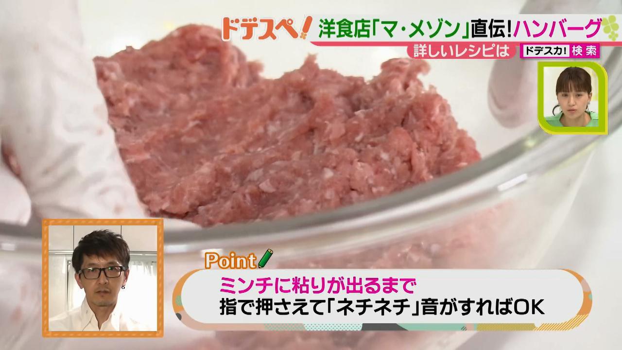 画像4: 家庭で名店の味が手軽に作れる! 老舗洋食とんかつ店直伝の本格ハンバーグレシピ