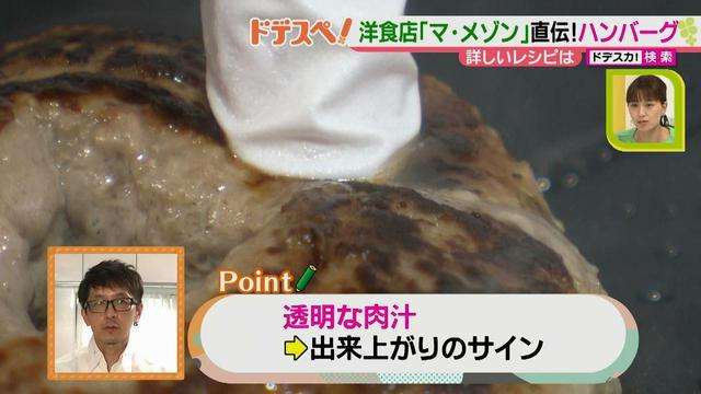 画像10: 家庭で名店の味が手軽に作れる! 老舗洋食とんかつ店直伝の本格ハンバーグレシピ