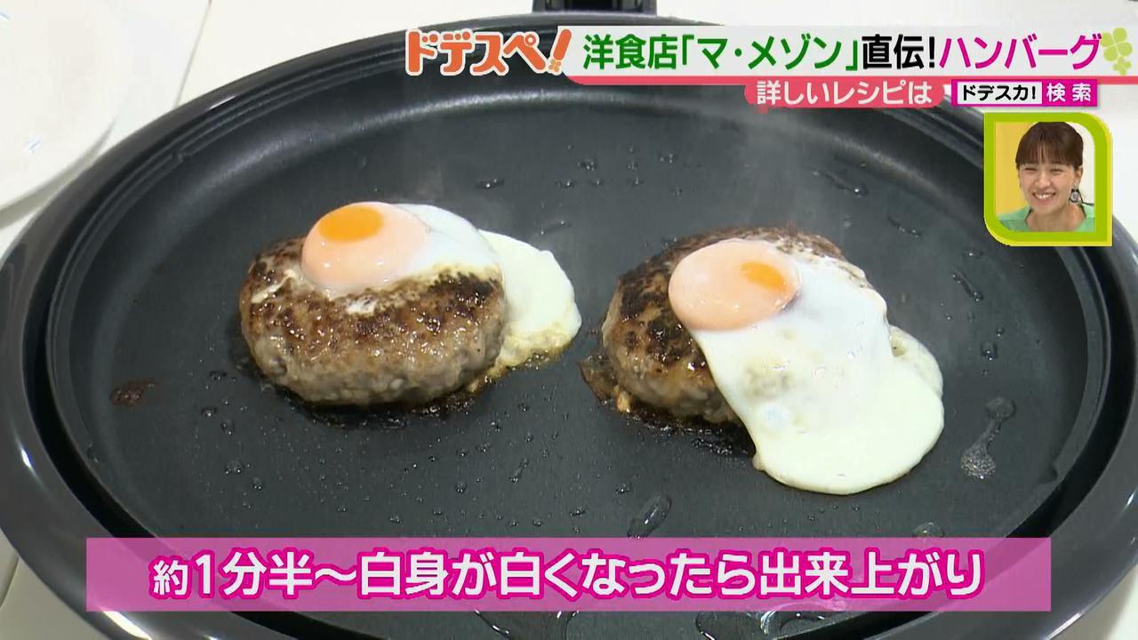 画像12: 家庭で名店の味が手軽に作れる! 老舗洋食とんかつ店直伝の本格ハンバーグレシピ
