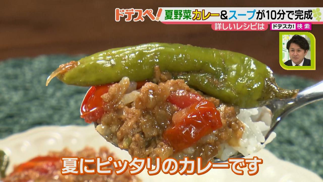 画像18: 暑い時期にオススメ! 火を使わないで10分以内で作れる、お手軽夏野菜カレー&スープレシピ