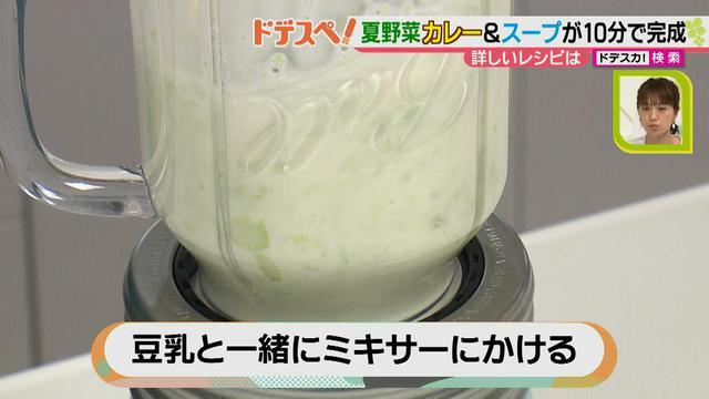 画像14: 暑い時期にオススメ! 火を使わないで10分以内で作れる、お手軽夏野菜カレー&スープレシピ