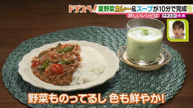 画像17: 暑い時期にオススメ! 火を使わないで10分以内で作れる、お手軽夏野菜カレー&スープレシピ