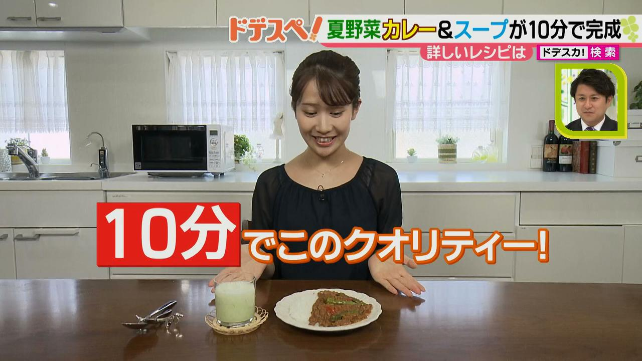 画像16: 暑い時期にオススメ! 火を使わないで10分以内で作れる、お手軽夏野菜カレー&スープレシピ