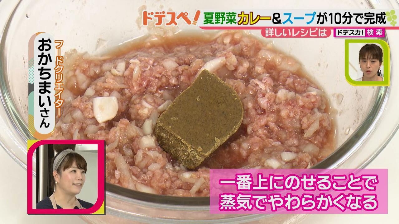 画像8: 暑い時期にオススメ! 火を使わないで10分以内で作れる、お手軽夏野菜カレー&スープレシピ