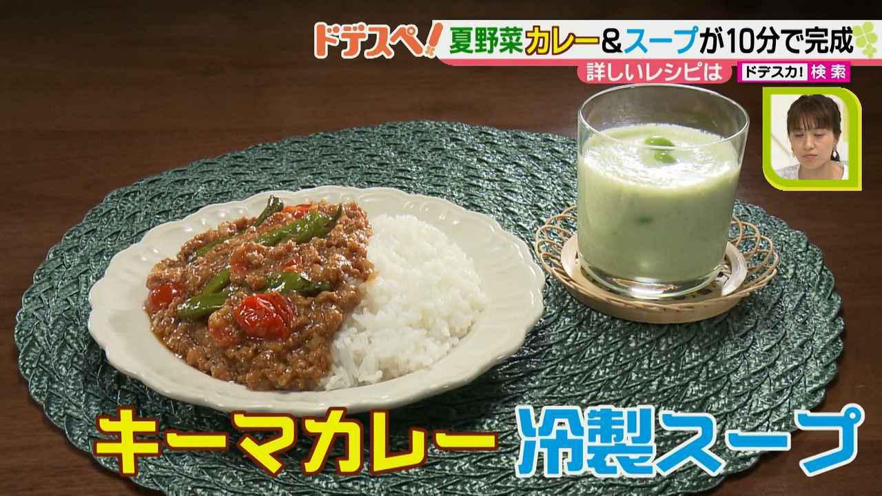 画像2: 暑い時期にオススメ! 火を使わないで10分以内で作れる、お手軽夏野菜カレー&スープレシピ