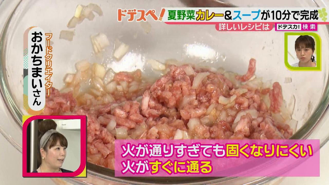画像7: 暑い時期にオススメ! 火を使わないで10分以内で作れる、お手軽夏野菜カレー&スープレシピ