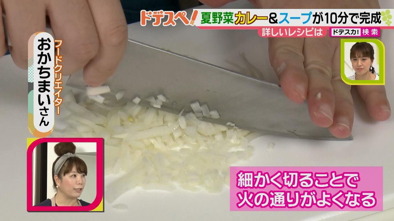 画像4: 暑い時期にオススメ! 火を使わないで10分以内で作れる、お手軽夏野菜カレー&スープレシピ