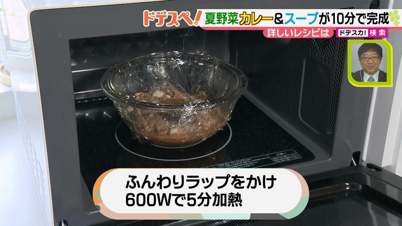 画像9: 暑い時期にオススメ! 火を使わないで10分以内で作れる、お手軽夏野菜カレー&スープレシピ