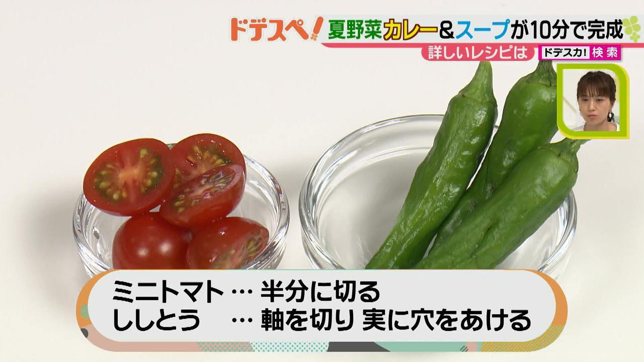画像10: 暑い時期にオススメ! 火を使わないで10分以内で作れる、お手軽夏野菜カレー&スープレシピ
