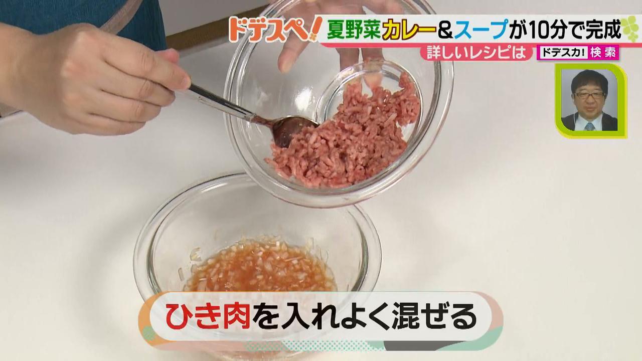 画像6: 暑い時期にオススメ! 火を使わないで10分以内で作れる、お手軽夏野菜カレー&スープレシピ
