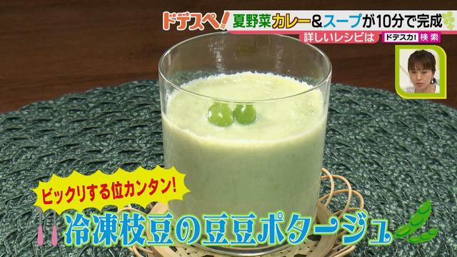 画像12: 暑い時期にオススメ! 火を使わないで10分以内で作れる、お手軽夏野菜カレー&スープレシピ