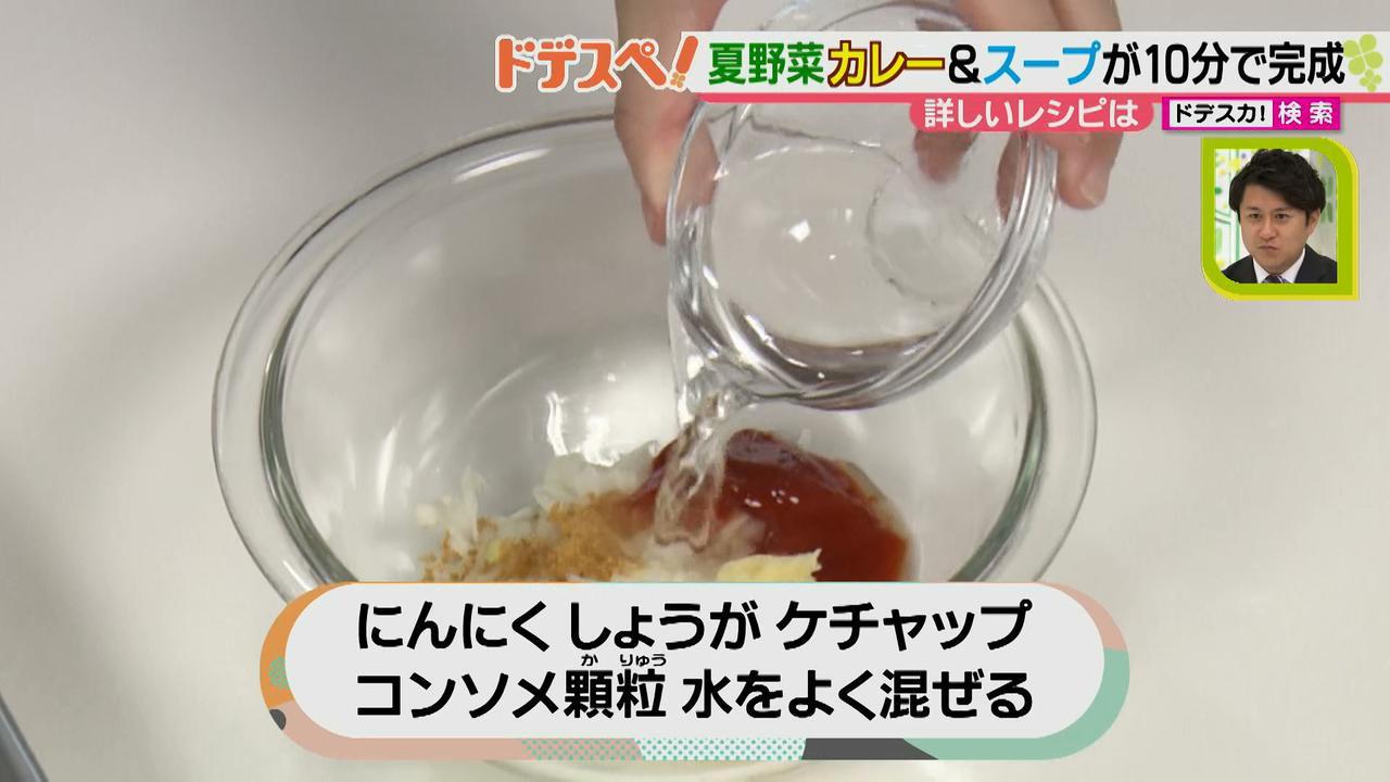 画像5: 暑い時期にオススメ! 火を使わないで10分以内で作れる、お手軽夏野菜カレー&スープレシピ