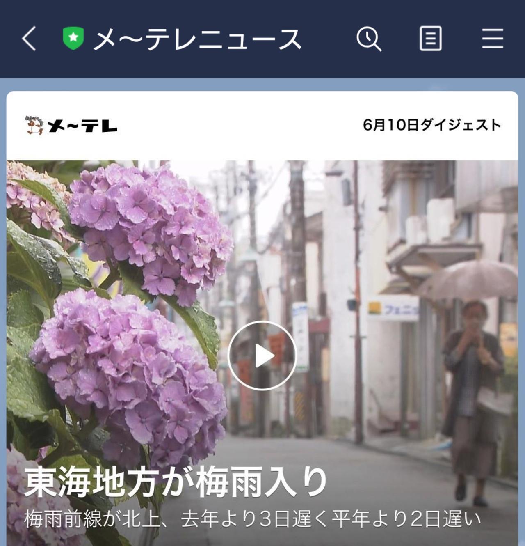 画像: メ~テレニュースのLINEアカウント画面/©LINE Corporation
