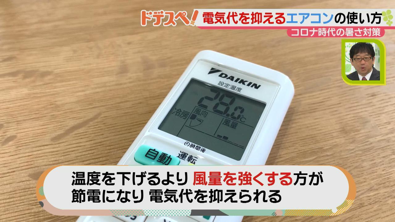 画像12: コロナ時代の暑さも乗り切る! エアコンをつけながらできる、上手な換気&電気代節約方法とは?