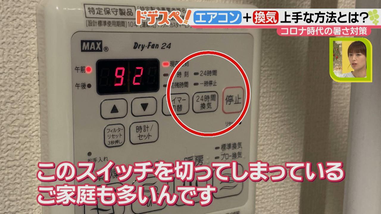 画像6: コロナ時代の暑さも乗り切る! エアコンをつけながらできる、上手な換気&電気代節約方法とは?