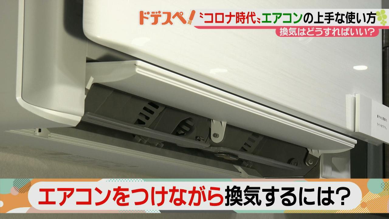 画像4: コロナ時代の暑さも乗り切る! エアコンをつけながらできる、上手な換気&電気代節約方法とは?