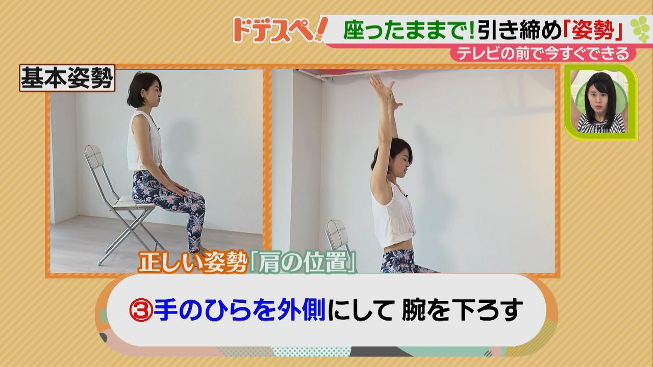 画像7: 座ったまま今すぐできる! 簡単・効果的♪ お腹周りの引き締めエクササイズをやってみよう!