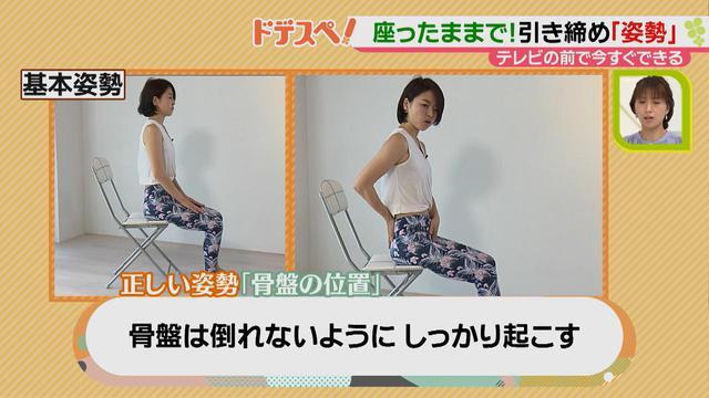 画像4: 座ったまま今すぐできる! 簡単・効果的♪ お腹周りの引き締めエクササイズをやってみよう!