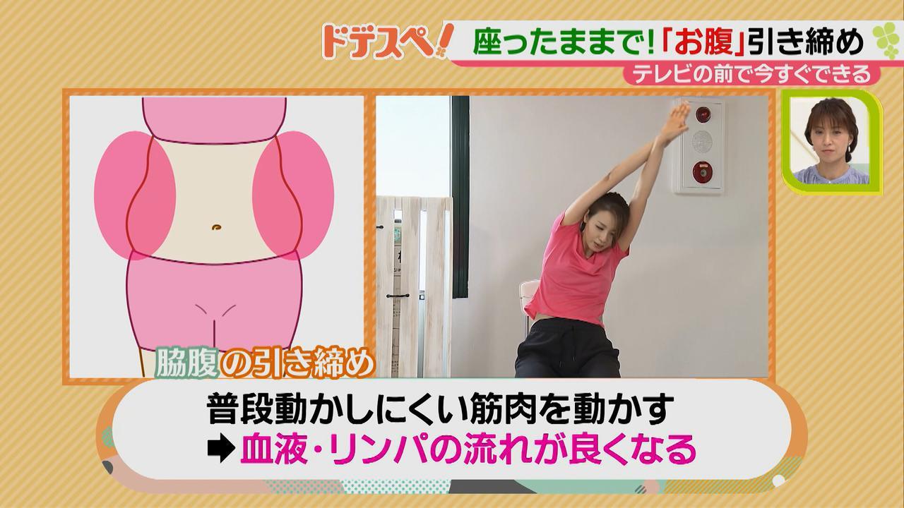 画像10: 座ったまま今すぐできる! 簡単・効果的♪ お腹周りの引き締めエクササイズをやってみよう!