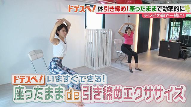 画像: 「イスに座ったまま!引き締めストレッチ」|2020年7月20日(月)|ドデスカ! - 名古屋テレビ【メ~テレ】