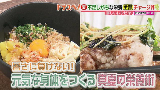 画像: ドデスぺ「熱中症対策(2)」|2020年8月17日(月)|ドデスカ! - 名古屋テレビ【メ~テレ】