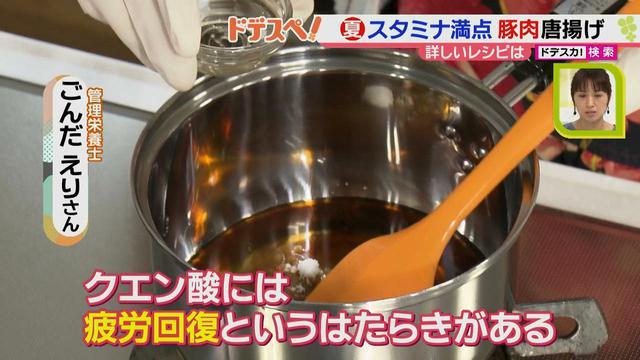 画像6: 真夏を乗り切る!! スタミナ満点、豚肉で作る唐揚げレシピとは?