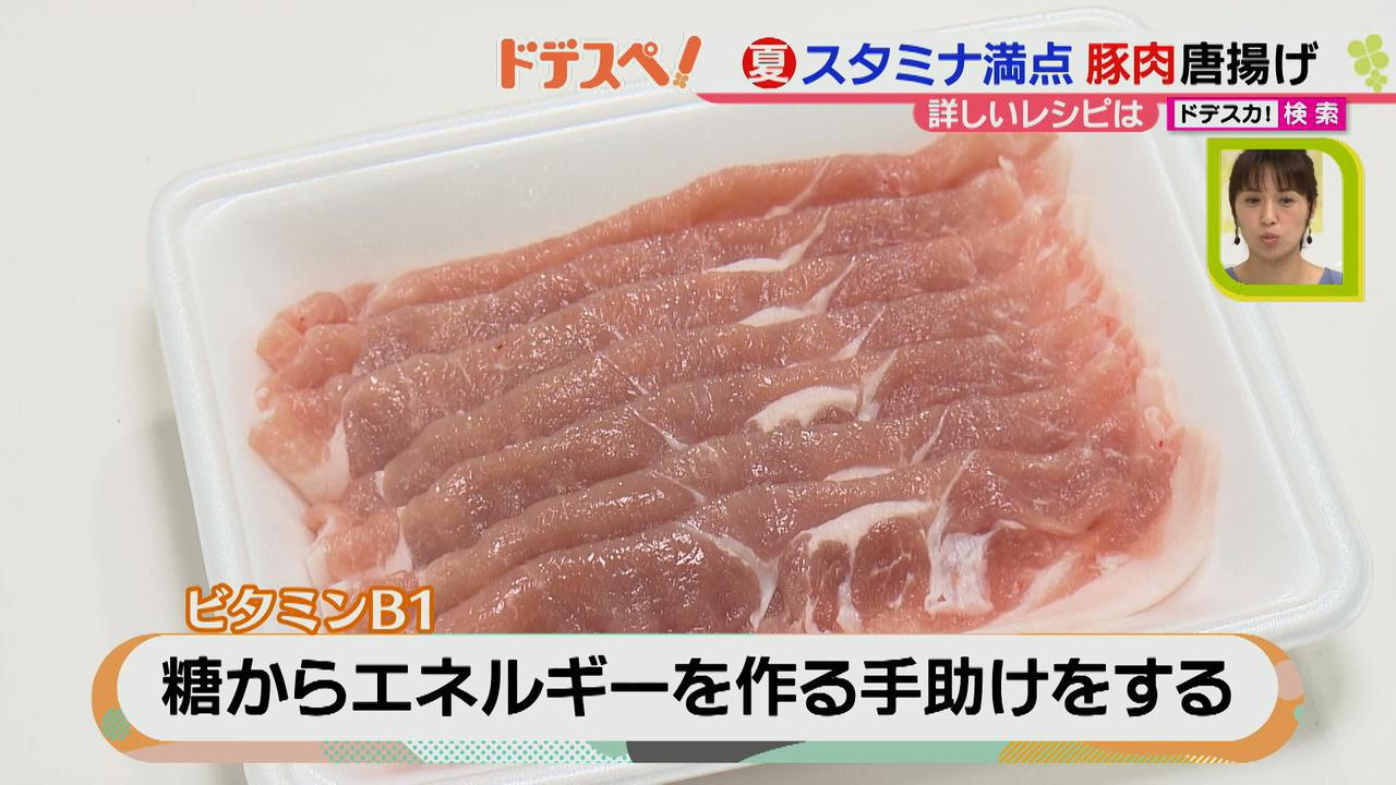 画像2: 真夏を乗り切る!! スタミナ満点、豚肉で作る唐揚げレシピとは?