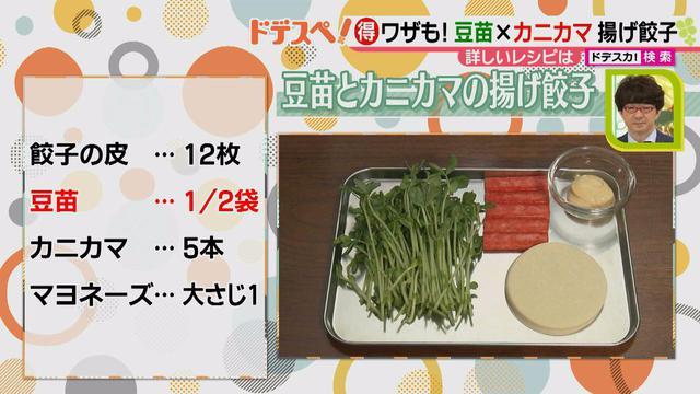 画像2: 野菜の価格高騰にも負けない! コスパ&栄養抜群、簡単おいしい揚げ餃子レシピ♪