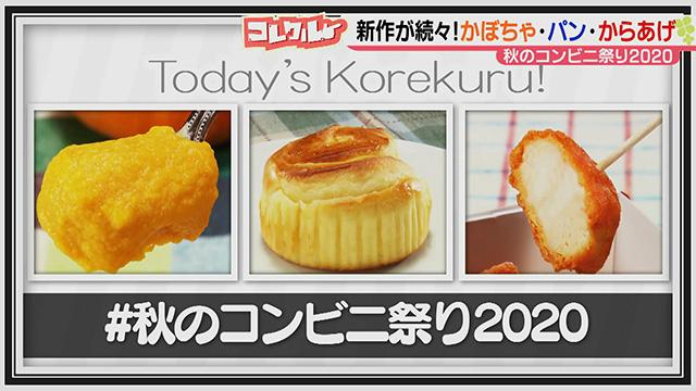 画像: コレクル「#秋のコンビニ祭り2020」|2020年10月2日(金)|ドデスカ! - 名古屋テレビ【メ~テレ】