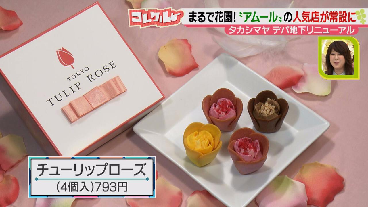 画像1: 東海地方へ初出店&日本初登場! あの人気店&有名ブランドが手がける、可愛くてエレガントなスイーツとは!?