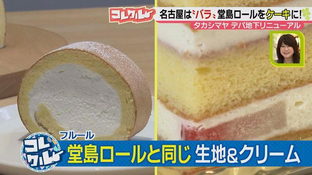 画像9: 東海地方へ初出店&日本初登場! あの人気店&有名ブランドが手がける、可愛くてエレガントなスイーツとは!?