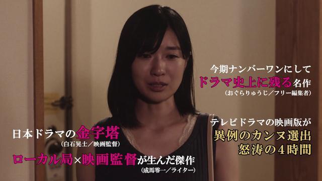 画像: 『本気のしるし』<劇場版> 予告編 www.youtube.com