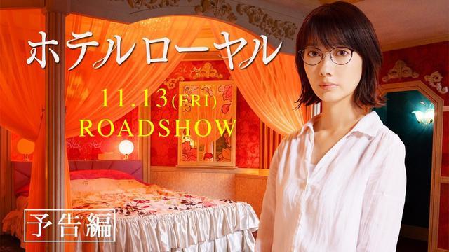 画像: 映画『ホテルローヤル』予告編|11月13日(金)公開 www.youtube.com
