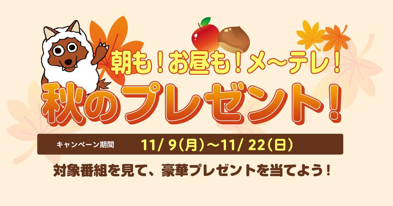 画像: 朝も!お昼も!メ~テレ!秋のプレゼント - 名古屋テレビ【メ~テレ】