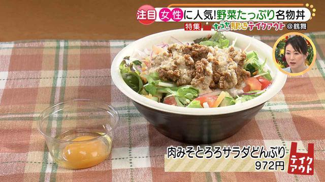 画像6: 女性に嬉しい♪ オーナーこだわり食材を使った、テイクアウトで食べられる野菜たっぷりのヘルシー丼とは?