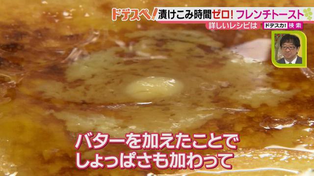 画像11: 忙しい朝でも優雅な朝食を♪  絶品!漬け込み時間ゼロのフレンチトーストを作ろう